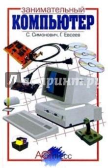 Занимательный компьютер: Книга для детей, учителей и родителей