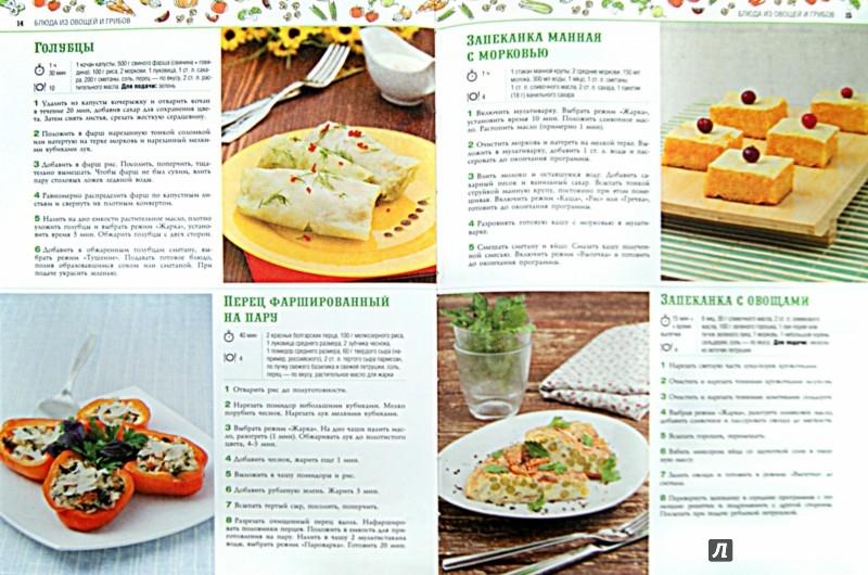 Иллюстрация 1 из 8 для 100 лучших рецептов в мультиварке на каждый день | Лабиринт - книги. Источник: Лабиринт