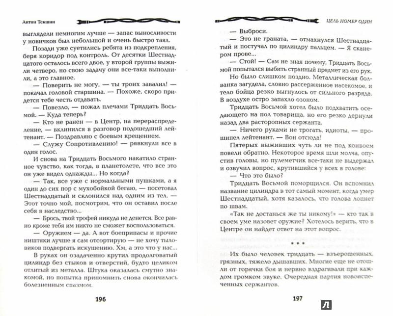 Иллюстрация 1 из 7 для В игре - Князев, Текшин, Онищук | Лабиринт - книги. Источник: Лабиринт