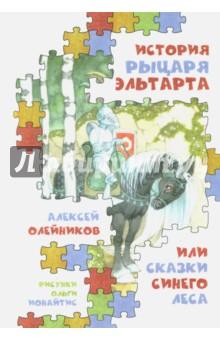 Олейников Алексей Александрович История рыцаря Эльтарта, или Сказки Синего леса