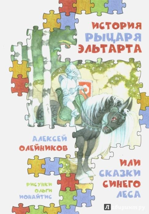 Иллюстрация 1 из 17 для История рыцаря Эльтарта, или Сказки Синего леса - Алексей Олейников   Лабиринт - книги. Источник: Лабиринт