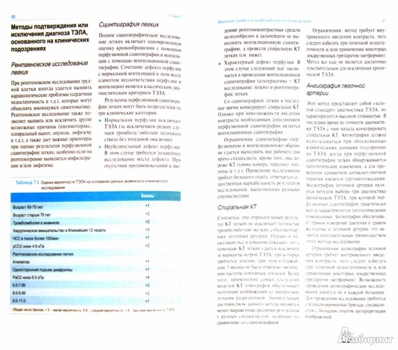 Иллюстрация 1 из 13 для Нарушения свертывания крови. Практические рекомендации по диагностике и лечению - Марнгарета Бломбек | Лабиринт - книги. Источник: Лабиринт