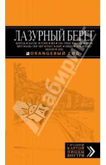 Лазурный берег. Путеводитель (+ карта)