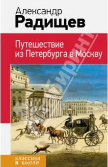 Радищев Александр Николаевич Путешествие из Петербурга в Москву