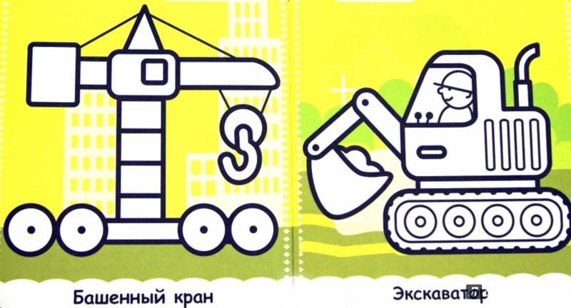 Иллюстрация 1 из 7 для На стройке   Лабиринт - книги. Источник: Лабиринт