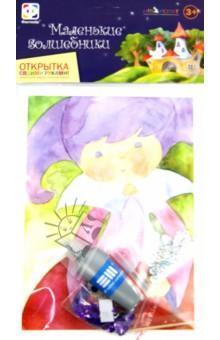 Маленькие волшебники №1 Розалинда (904061)