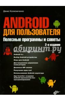 Android для пользователя. Полезные программы и советыОперационные системы и утилиты для ПК<br>Рассмотрены самые интересные, полезные и наиболее популярные среди отечественных пользователей Android-приложения. Даны советы, как превратить Android-устройство в пульт дистанционного управления компьютером, организовать покадровую съемку, загружать торренты, избавиться от рекламы в приложениях, экономить трафик, продлить жизнь аккумулятора и многое другое. Некоторые приложения, описанные в книге, требуют полномочий root, получению которых посвящена отдельная глава. Особое внимание уделено созданию своих собственных Android-приложений без знания языков программирования и рассмотрен проект App Inventor, позволяющий создавать приложения исключительно визуальными средствами. <br>Во втором издании описаны новинки последних версий Android и новые программы MX Player, Яндекс.Метро, ES Проводник, One Click Root, рассмотрена публикация видео на YouTube, печать на беспроводном принтере, активация безопасного режима, отладка приложений по USB и многое другое.<br>2-е издание.<br>