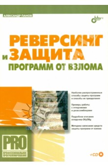 Защита Программ От Взлома img-1