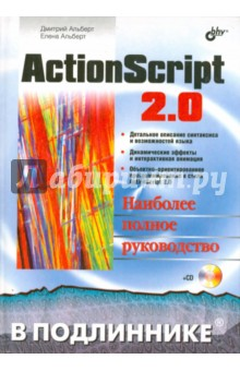 Actionscript 2.0 наиболее полное руководство
