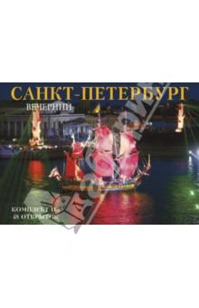 "Набор открыток ""Вечерний Санкт-Петербург"", 48 штук от Лабиринт"