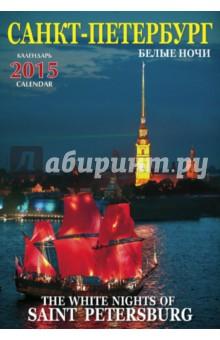 "Календарь на 2015 год ""Белые ночи Санкт-Петербурга"""