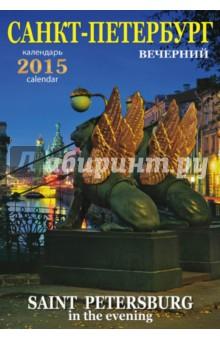 "Календарь на 2015 год ""Санкт-Петербург"" (вечер)"