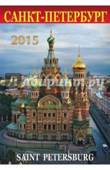 """Календарь на 2015 год """"Санкт-Петербург"""" (Спас)"""