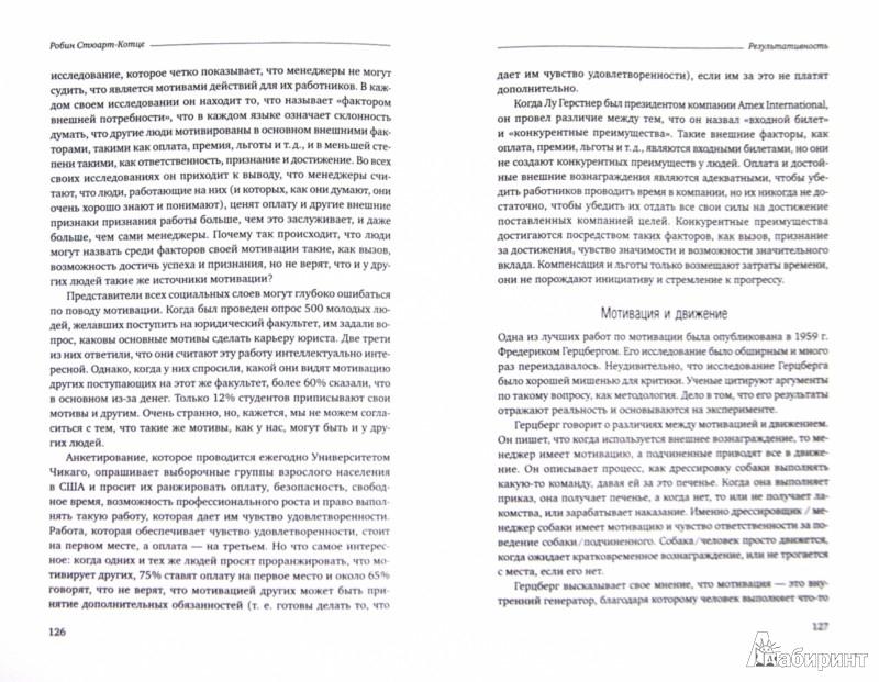 Иллюстрация 1 из 15 для Результативность: Секреты эффективного поведения - Робин Стюарт-Котце   Лабиринт - книги. Источник: Лабиринт