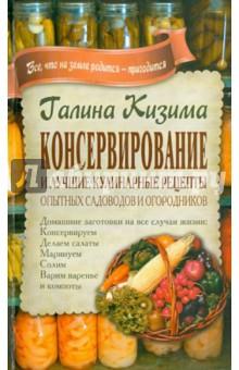 Консервирование и лучшие кулинарные рецепты опытных садоводов и огородников