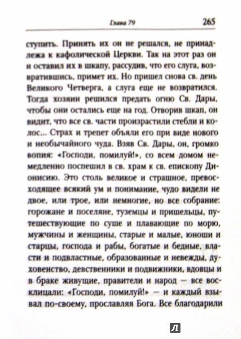 Иллюстрация 1 из 3 для Луг духовный - Иоанн Блаженный   Лабиринт - книги. Источник: Лабиринт