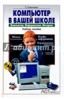 Симонович Сергей Витальевич Компьютер в вашей школе
