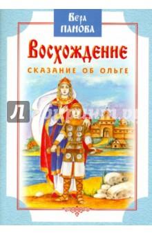 Панова Вера Федоровна Восхождение. Сказание об Ольге