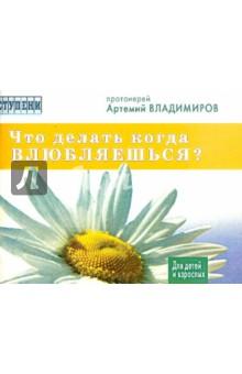 Протоиерей Артемий Владимиров Что делать,когда влюбляешься?