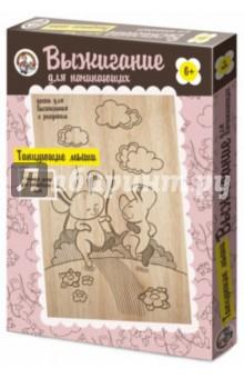 Выжигание. Доска с рисунком Танцующие мыши (01565)