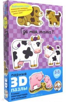 Парные 3D пазлы Где моя мама? (01402)Обучающие игры-пазлы<br>Цель игры состоит в том, чтобы научить детишек сравнивать окружающие их предметы по отличительным признакам, а так же по их назначению. Для этого детям предлагается специальный набор красочных парных картинок с привлекательным и разнообразным содержанием.  Используя мягкий полимерный материал, мы создали серию 3D пазлов, по сути аналогичных парным картинкам, только подбор пары происходит не в плоскости, а в объеме. Подбирать такие парочки, как показывает опыт, гораздо интересней для малыша, да и смотрятся такие парочки гораздо выигрышней, чем плоские карточки. Ребенок, действительно, играя, учится. К тому же, по наблюдениям, малыш достаточно быстро теряет интерес к плоским карточкам, объемные композиции приковывают его внимание намного дольше. И, наконец, пазы под фигурки сделаны индивидуальные, что бы ребенок не ошибся при ослаблении контроля со стороны взрослого и не усвоил ложные знания.<br>В комплект входит: 5 пазлов-конструкторов их 3-х деталей каждый.<br>Игрушка из картона и полимерного материала.<br>Для детей от 2-х лет.<br>Сделано в России.<br>