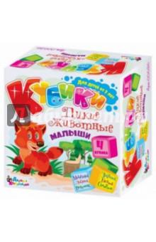 Кубики дикие животные малыши 00636