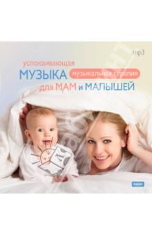 Успокаивающая музыка для мам и малышей (CDmp3)