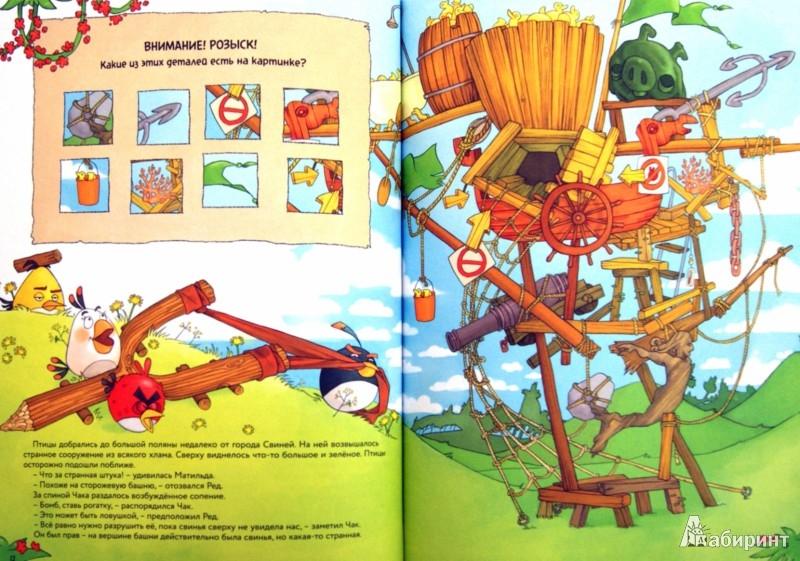 Иллюстрация 1 из 20 для Angry Birds. Военная хитрость. Чтение и развлечение - Томи Контио   Лабиринт - книги. Источник: Лабиринт
