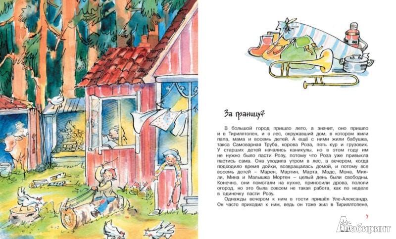 Иллюстрация 1 из 44 для Папа, мама, бабушка и восемь детей в Дании - Анне-Катрине Вестли | Лабиринт - книги. Источник: Лабиринт