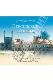 Персидские напевы. От Грибоедова и Пушкина до Есенина и 21 века