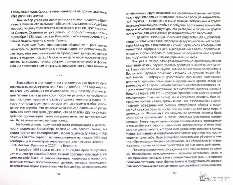 Иллюстрация 1 из 8 для Дожать Россию! Как осуществлялась Доктрина - Даллес, Гелен | Лабиринт - книги. Источник: Лабиринт