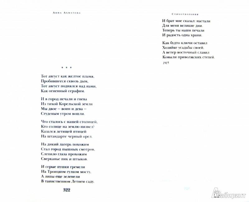 Иллюстрация 1 из 18 для Лирика - Анна Ахматова | Лабиринт - книги. Источник: Лабиринт