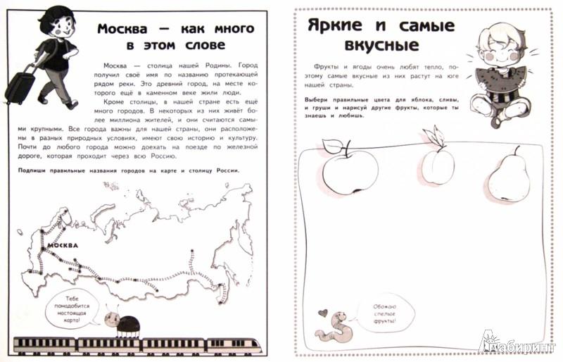 Иллюстрация 1 из 14 для Моя первая книжка о России - Андрей Пинчук   Лабиринт - книги. Источник: Лабиринт