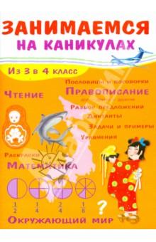 Занимаемся на каникулах. Из 3 в 4 классМатематика. 3 класс<br>Каникулы - радостная и беззаботная пора. С этой книгой они пройдут не только весело, но и с пользой. В издании собраны задания по математике, русскому языку, окружающему миру. Ребенок сможет повторить пройденное в третьем классе и подготовиться к новому учебному году.<br>