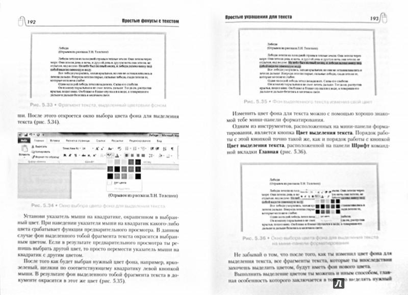 Иллюстрация 1 из 12 для Компьютер для современных детей - Адаменко, Адаменко | Лабиринт - книги. Источник: Лабиринт