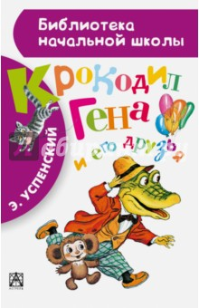 Крокодил Гена и его друзьяСказки отечественных писателей<br>В новой книге серии Библиотека начальной школы юные читатели найдут замечательную сказочную повесть Э. Успенского о том, как очень одинокий крокодил по имени Гена нашел настоящих друзей. Среди них Чебурашка - непонятный зверек из Африки, который приплыл на корабле в ящике с апельсинами, девочка Галя, собачка Тобик, лев Чандр и многие другие. И все бы хорошо, но вредная старуха Шапокляк со своей дрессированной крысой Лариской подстраивает им разные пакости. Чем же закончатся приключения?<br>Для детей младшего школьного возраста.<br>