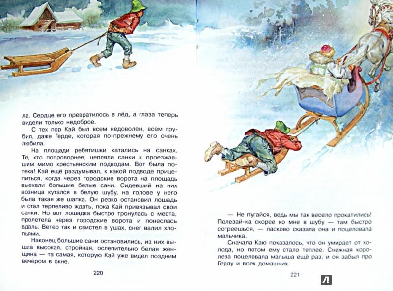 Иллюстрация 1 из 36 для Все знаменитые сказки народов мира   Лабиринт - книги. Источник: Лабиринт