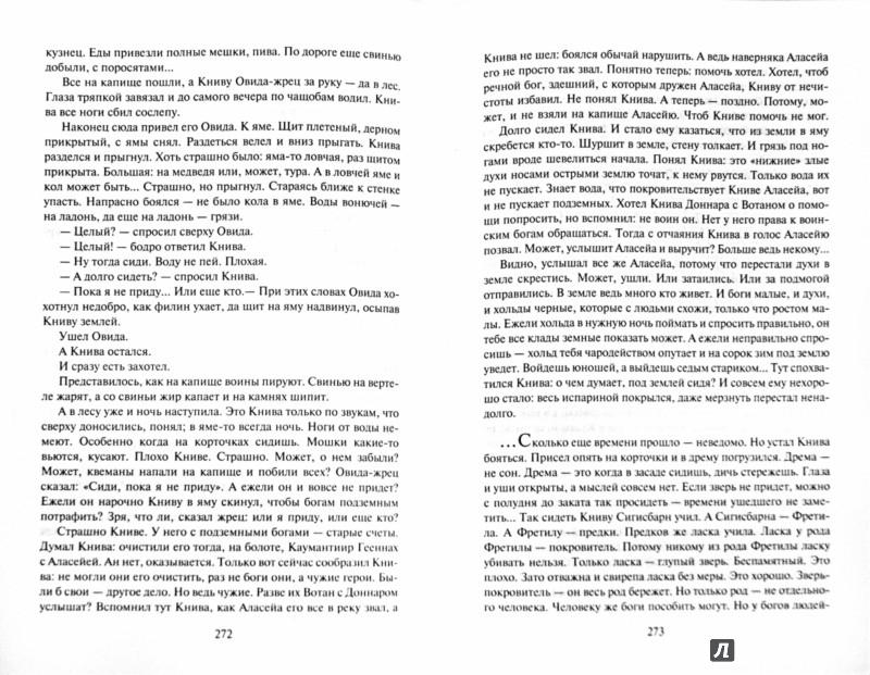 Иллюстрация 1 из 7 для Рубеж Империи: Варвары. Римский орел - Александр Мазин | Лабиринт - книги. Источник: Лабиринт