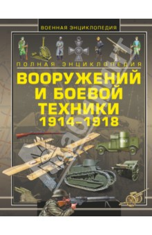 ������ ������������ ���������� � ������ ������� 1914-1918