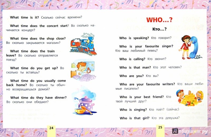 Иллюстрация 1 из 13 для Учимся говорить по-английски. Для начальной школы   Лабиринт - книги. Источник: Лабиринт