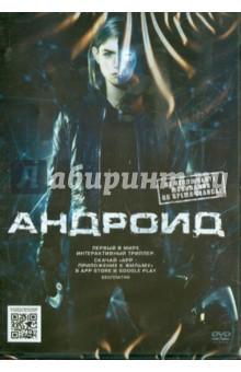 Андроид (DVD)