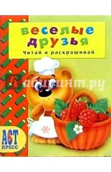 Аблоухова А. Веселые друзья