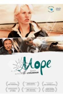 Море (DVD)