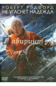 Не угаснет надежда (DVD)Драма<br>Роберт Редфорд (Львы для ягнят) в драме Дж. С. Шандора Не угаснет надежда.<br>Пересекая в одиночку Индийский океан, моряк обнаруживает однажды утром, что его 12-метровый парусник столкнулся с дрейфующим контейнером и получил пробоину. Лишенный радиосвязи и навигационных инструментов, мужчина попадает в сильный шторм. Несмотря на изобретательность, знание моря и огромную физическую силу, ему лишь с трудом удается выжить. Он чинит свой корабль, однако безжалостное солнце, акулы и быстро истощившиеся запасы снова заставляют его смотреть смерти в лицо.<br>Художественный кинофильм<br>2013 г., США<br>Кинокомпания: Before The Door Pictures<br>Режиссер: Дж. С. Шандор<br>Продолжительность: 102 минуты.<br>Звук: Dolby Digital 5.1<br>Изображение: 2.35:1 Anamorphic Widescreen<br>Язык: русский, английский, польский, чешский, венгерский<br>Регион: 2,5 PAL<br>Субтитры: русские, английский, украинские, эстонские, латышские, литовские, болгарские, чешские, польские, венгерские, румынские  др.<br>Не рекомендуется для просмотра лицам моложе 12 лет.<br>