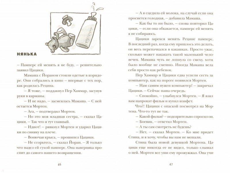 Иллюстрация 1 из 15 для Цацики и Рецина - Мони Нильсон | Лабиринт - книги. Источник: Лабиринт