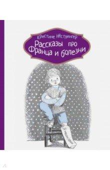 Рассказы про Франца и болезни нёстлингер к рассказы про франца 2 е изд