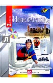 Информатика 2кл: Учебник
