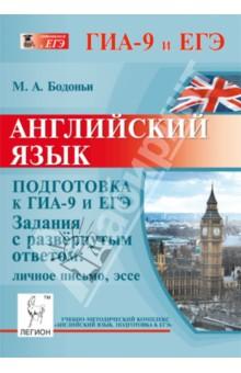 Английский язык. Подготовка к ГИА-9 и ЕГЭ. Задания с развёрнутым ответом. Личное письмо, эссе