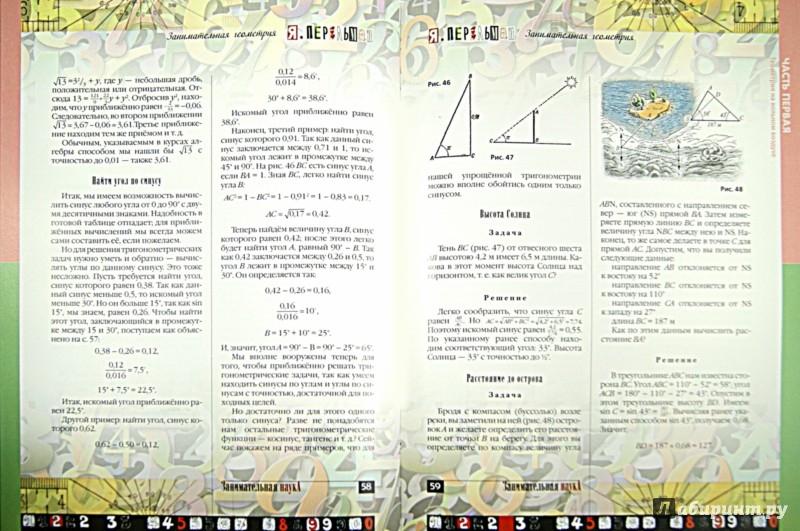 Иллюстрация 1 из 19 для Занимательная геометрия - Яков Перельман | Лабиринт - книги. Источник: Лабиринт