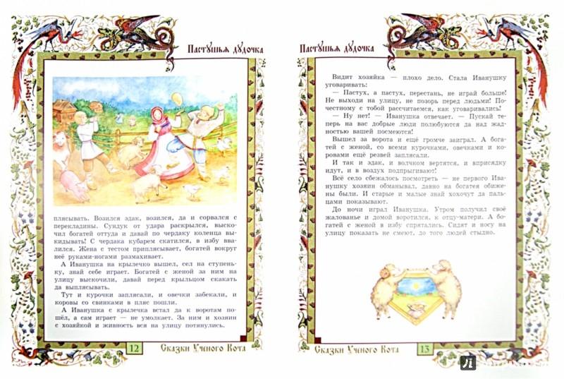 Иллюстрация 1 из 13 для Пастушья дудочка. Медное, серебряное и золотое царства | Лабиринт - книги. Источник: Лабиринт